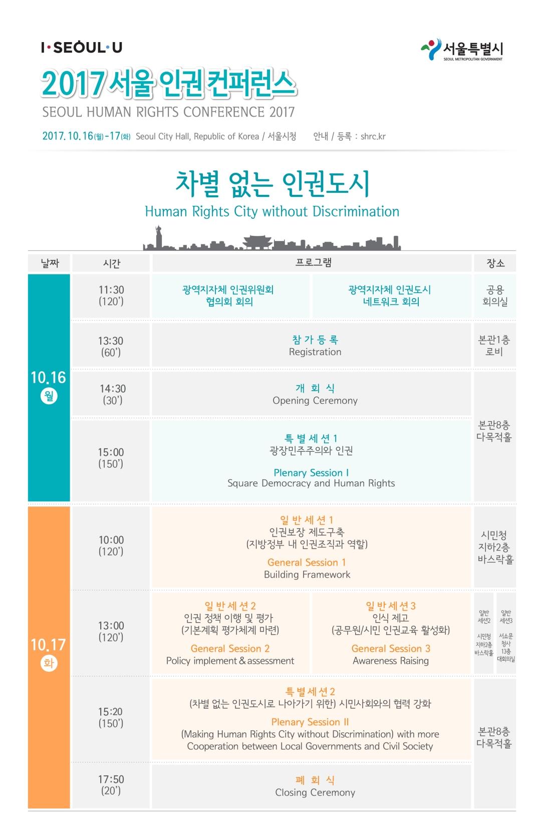 2017서울인권컨퍼런스 웹자보(장소 추가)