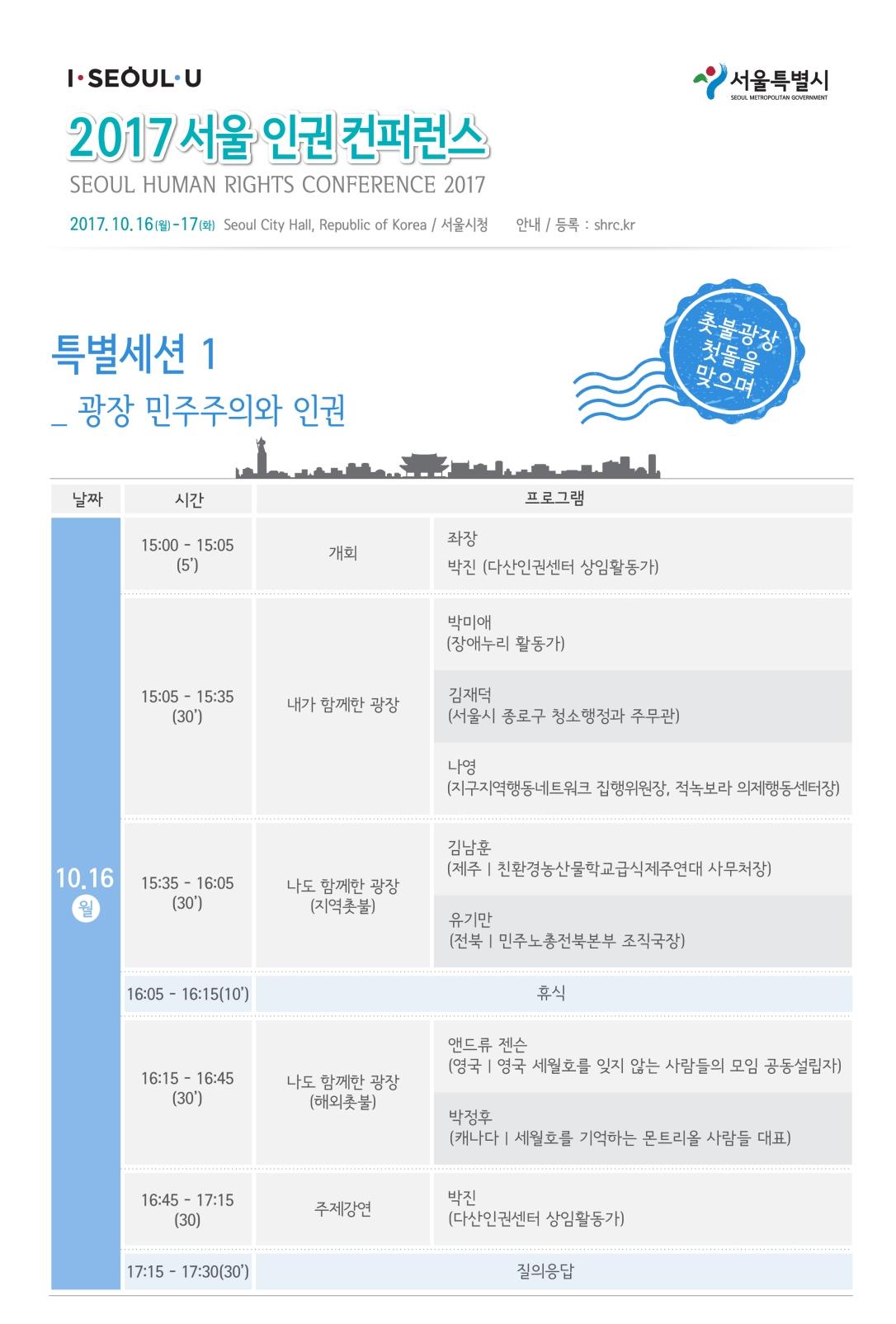 2017서울인권컨퍼런스 웹자보(특별세션1)