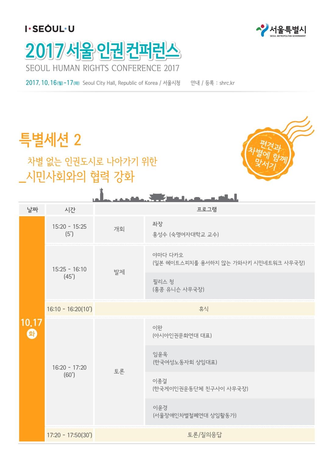 2017서울인권컨퍼런스 웹자보(특별세션2)