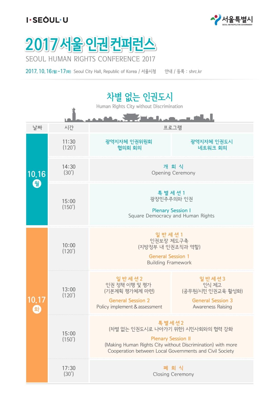 2017서울인권컨퍼런스 일정표
