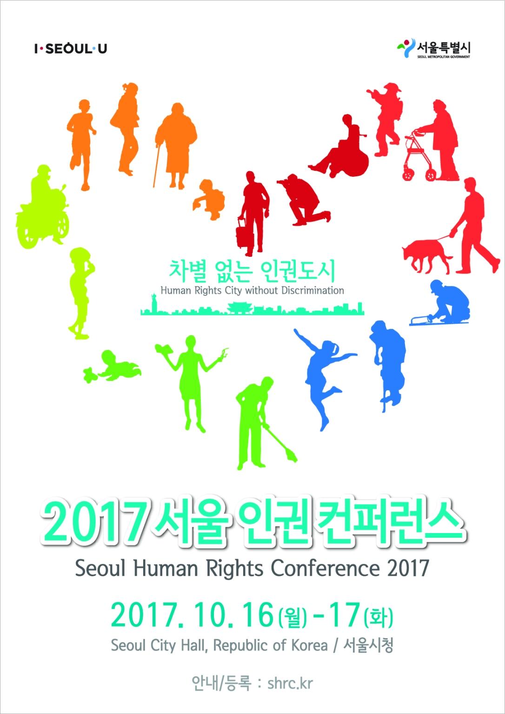 2017서울인권컨퍼런스 포스터